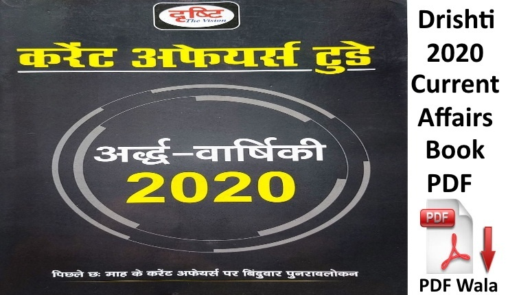 Drishti 2020 Yearly Current Affairs