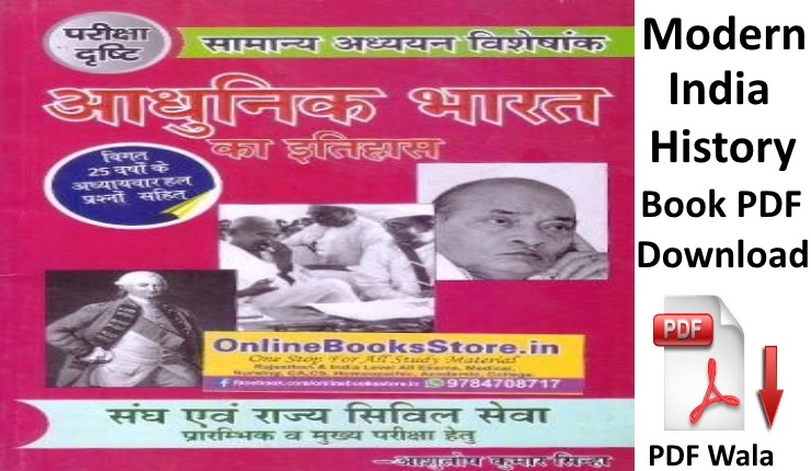 History Book In Hindi