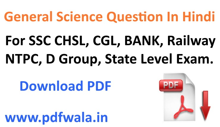 General Science question in hindi