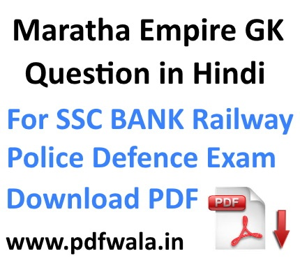 Maratha Empire Gk Question