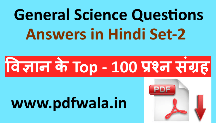 General Science Questions and Answers in Hindi Set-2 PDF Download