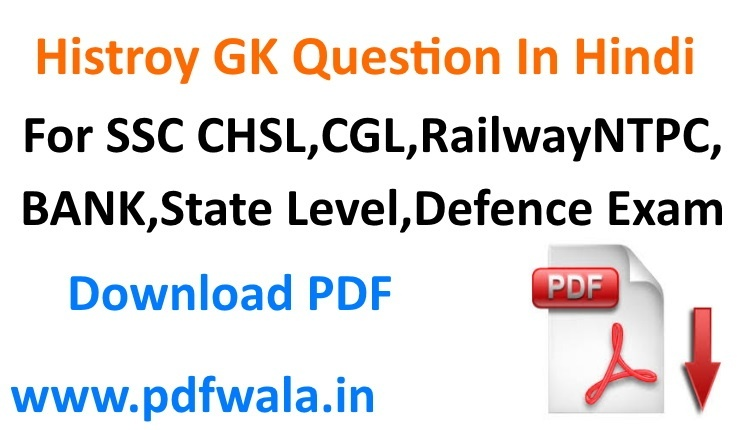 History gk question in hindi pdf